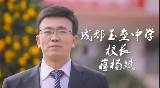 望子成龙教育集团董事长蒋杨斌接手玉垒中学,图片